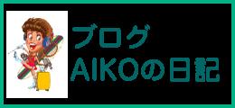 aikoブログ