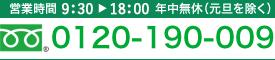 フリーダイヤル 0120190009