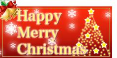 ハッピーメリークリスマス