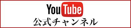 You Tube 公式チャンネル
